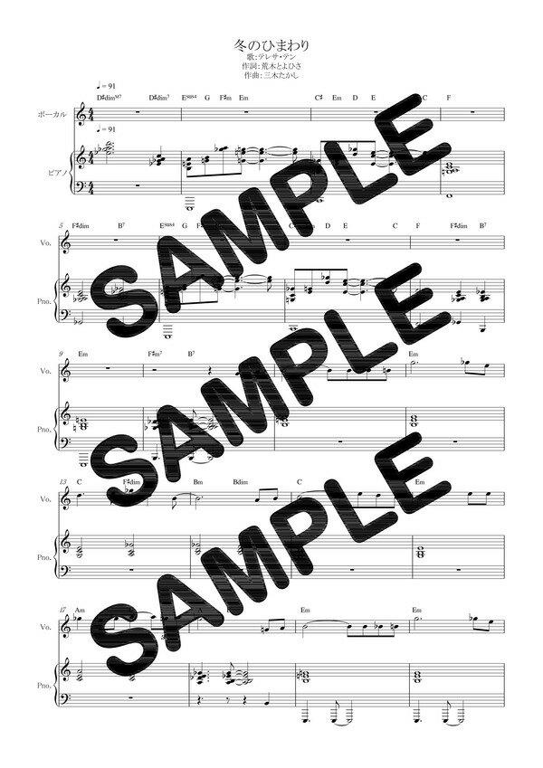 【ダウンロード楽譜】 冬のひまわり/テレサ・テン(ピアノ弾き語り譜 初級1)