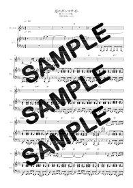 【ダウンロード楽譜】 恋のダンスサイト/モーニング娘。(ピアノ弾き語り譜 初級2)