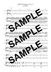 【ダウンロード楽譜】 土曜の夜はHighway Danceで/横浜銀蠅(ピアノ弾き語り譜 中級2)
