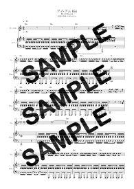 【ダウンロード楽譜】 アイ・アム Riri/UVERworld(ピアノ弾き語り譜 初級1)