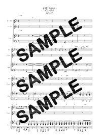【ダウンロード楽譜】 永遠はきらい/上白石萌音(ピアノ弾き語り譜 初級2)