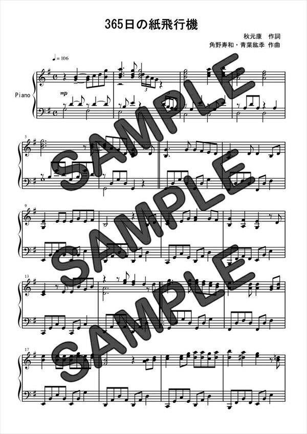 【ダウンロード楽譜】 365日の紙飛行機/AKB48(ピアノソロ譜 初級2)