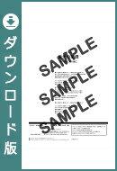 【ダウンロード楽譜】 栄光の架橋/ゆず(ピアノソロ譜 初級2)