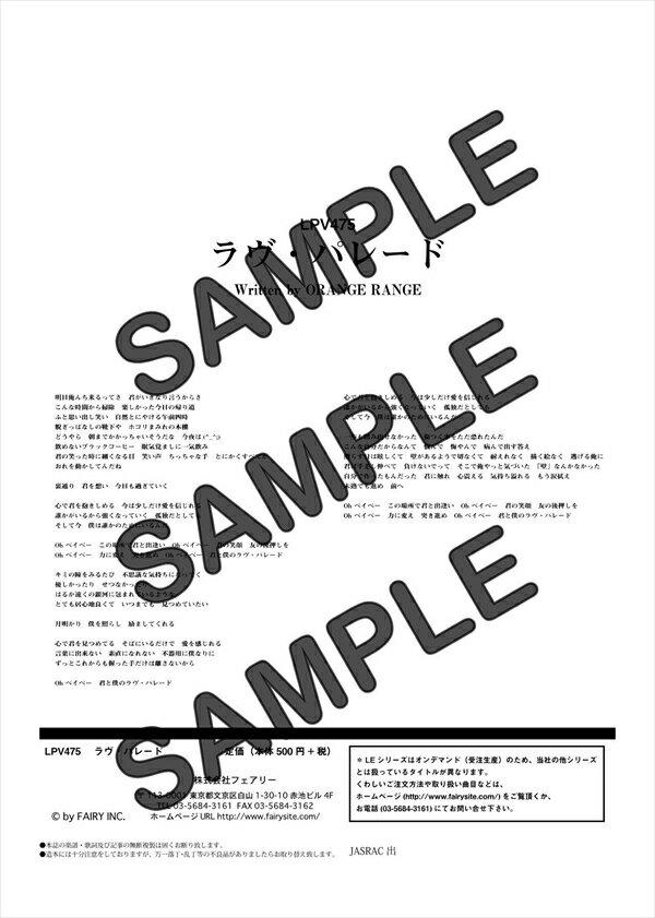 【ダウンロード楽譜】 ラヴ・パレード(弾き語り)/ORANGE RANGE(ピアノ弾き語り譜 初級2)
