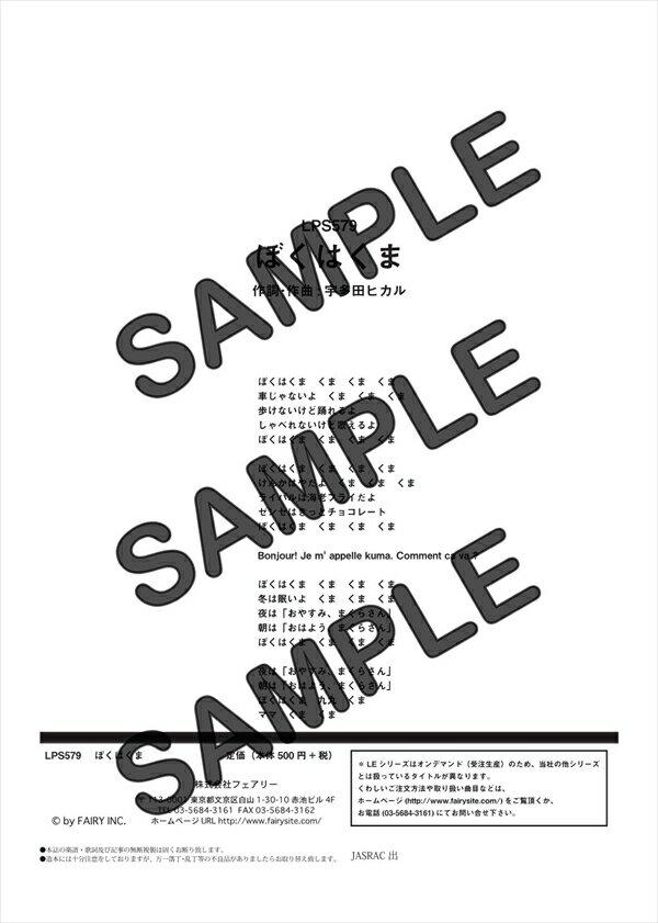 【ダウンロード楽譜】 ぼくはくま/宇多田 ヒカル(ピアノソロ譜 初級2)