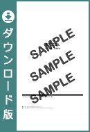 【ダウンロード楽譜】 花になれ(弾き語り)/flumpool(ギター弾き語り譜譜 中級1)