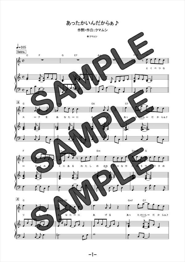 【ポイント10倍】【ダウンロード楽譜】 あったかいんだからぁ♪(弾き語り)/クマムシ(ピアノ弾き語り譜 初級2)