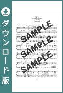 【ダウンロード楽譜】 大好き/大原 櫻子(ピアノソロ譜 中級2)