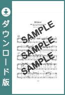 【ダウンロード楽譜】 夢のありか/ナオト・インティライミ(ピアノソロ譜 上級)