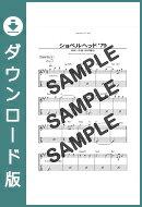 【ダウンロード楽譜】 ショベルヘッド '79(弾き語り)/19(ギター弾き語り譜譜 中級2)