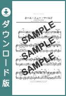 【ダウンロード楽譜】 ホール・ニュー・ワールド/(ピアノソロ譜 中級2)