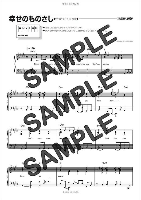 【ダウンロード楽譜】 幸せのものさし/竹内 まりや(ピアノソロ譜 中級2)