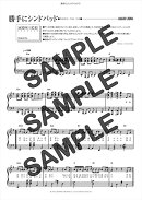 【ダウンロード楽譜】 勝手にシンドバッド/サザンオールスターズ(ピアノソロ譜 中級1)