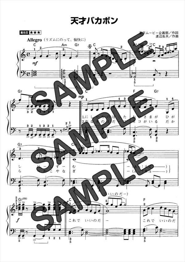 【ポイント10倍】【ダウンロード楽譜】 天才バカボン/アイドル・フォー(ピアノソロ譜 初級2)