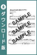 【ダウンロード楽譜】 Kissからはじまるミステリー/KinKi Kids(ピアノソロ譜 初級2)