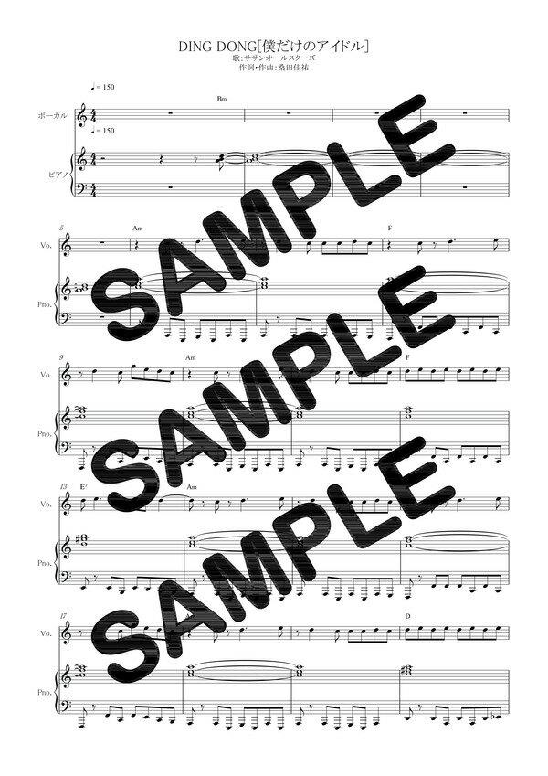 【ポイント10倍】【ダウンロード楽譜】 DING DONG[僕だけのアイドル]/サザンオールスターズ(ピアノ弾き語り譜 初級2)