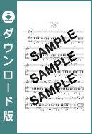 【ダウンロード楽譜】 リラ冷えの街/加門亮(ピアノ弾き語り譜 初級1)
