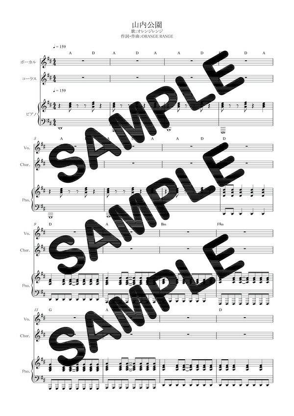 【ダウンロード楽譜】 山内公園/オレンジレンジ(ピアノ弾き語り譜 初級2)
