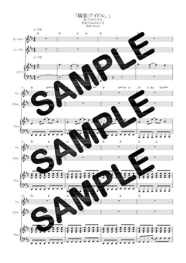 【ポイント10倍】【ダウンロード楽譜】 「職業:アイドル。」/アイドリング!!!(ピアノ弾き語り譜 初級2)