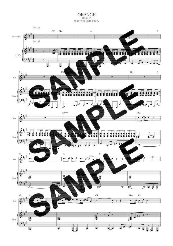 【ダウンロード楽譜】 ORANGE/彩音(ピアノ弾き語り譜 初級2)