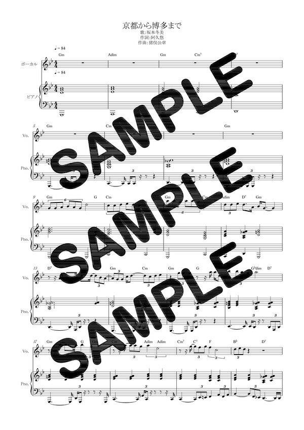 【ダウンロード楽譜】 京都から博多まで/坂本冬美(ピアノ弾き語り譜 初級1)