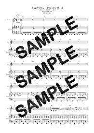 【ダウンロード楽譜】 正義のロボット ゲキ・ガンガー3/ささきいさお(佐々木功)(ピアノ弾き語り譜 初級2)