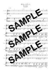 【ダウンロード楽譜】 恋のレッツダンス/チェッカーズ(ピアノ弾き語り譜 初級2)