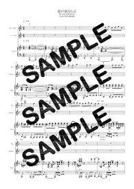 【ダウンロード楽譜】 恋の前ならえ/Official髭男dism(ピアノ弾き語り譜 初級2)
