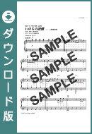 【ダウンロード楽譜】 いのちの記憶/二階堂 和美(ピアノソロ譜 初級2)