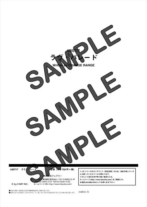 【ダウンロード楽譜】 ラヴ・パレード/ORANGE RANGE(バンドスコア譜 中級2)