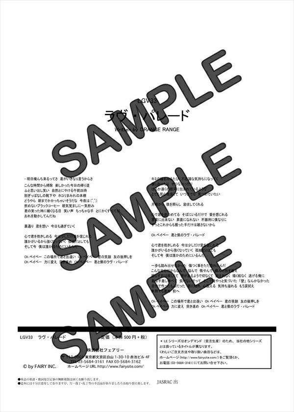 【ダウンロード楽譜】 ラヴ・パレード(弾き語り)/ORANGE RANGE(ギター弾き語り譜譜 中級1)