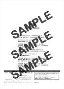 【ダウンロード楽譜】 正夢(弾き語り)/スピッツ(ピアノ弾き語り譜 中級1)