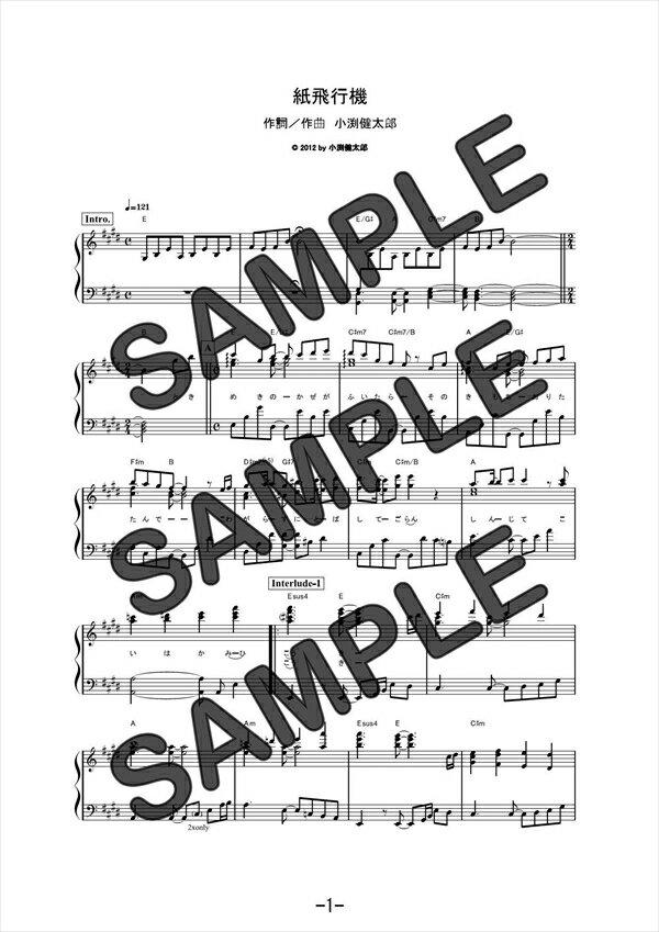 【ダウンロード楽譜】 紙飛行機/コブクロ(ピアノソロ譜 中級1)