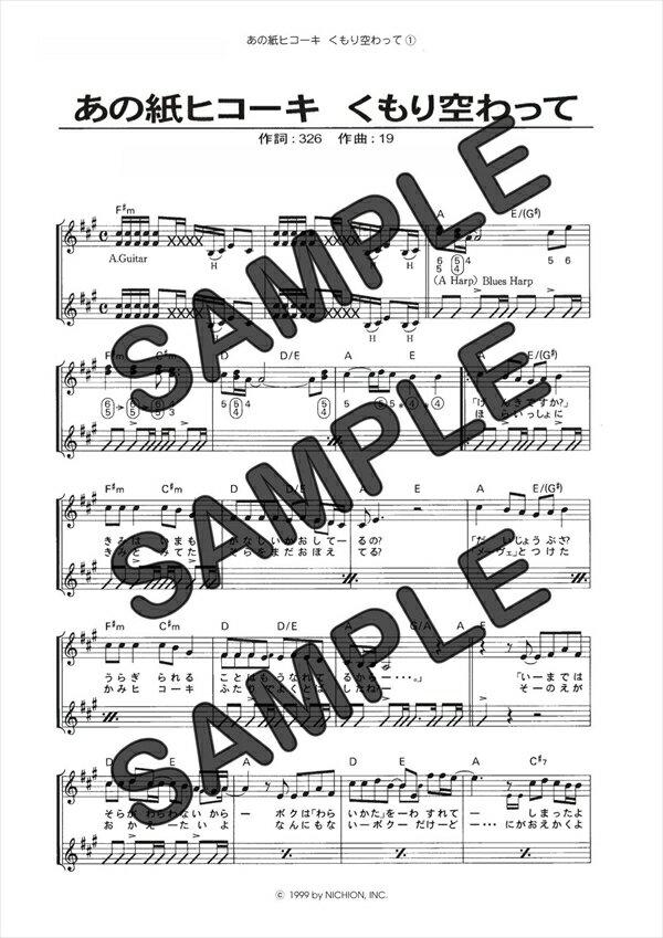 【ダウンロード楽譜】 あの紙ヒコーキ くもり空わって(弾き語り)/19(ギター弾き語り譜譜 中級2)