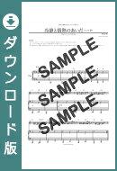 【ダウンロード楽譜】 冷静と情熱のあいだ/葉加瀬 太郎(バイオリン譜 中級1)