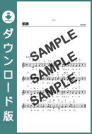 【ダウンロード楽譜】 茶摘/(メロディ譜譜 初級1)