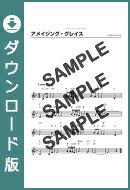 【ダウンロード楽譜】 アメイジング・グレイス/(メロディ譜譜 初級1)