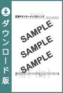 【ダウンロード楽譜】 日清チキンラーメン/(メロディ譜譜 初級1)