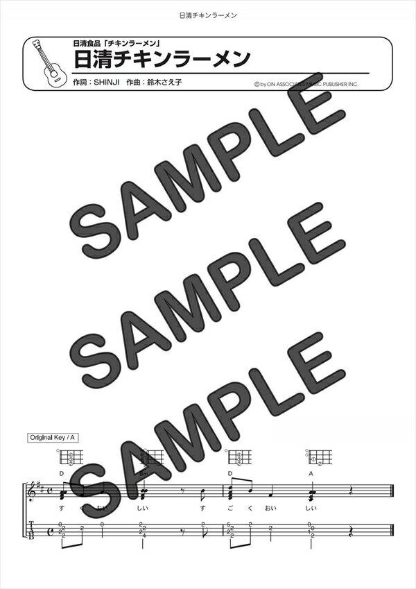 【ダウンロード楽譜】 日清チキンラーメン/(ギターソロ譜譜 初級1)