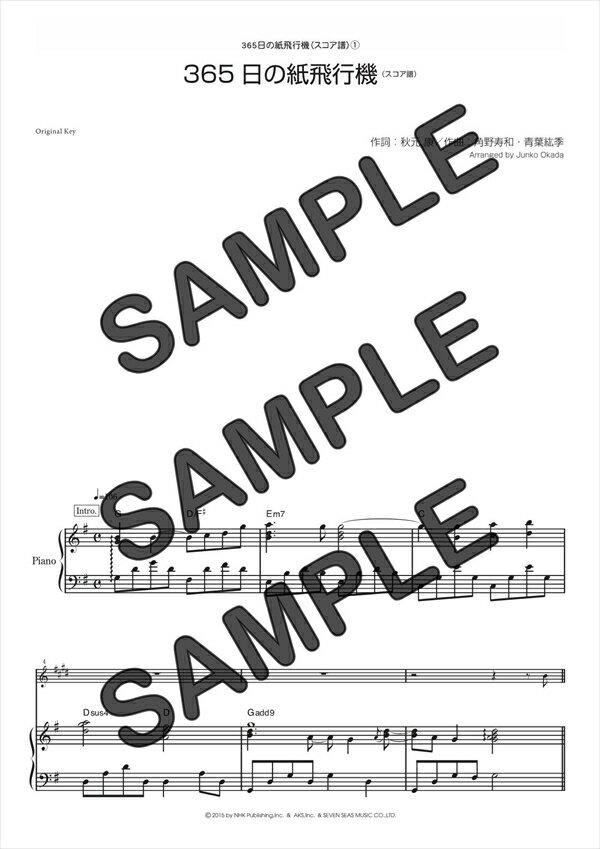 【ダウンロード楽譜】 365日の紙飛行機/AKB48(木管アンサンブル譜譜 中級1)