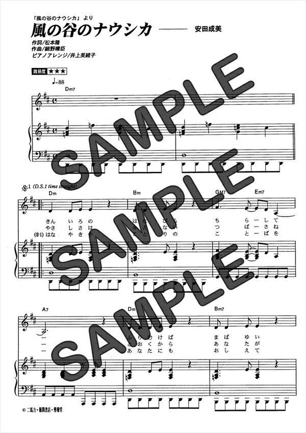 【ダウンロード楽譜】 風の谷のナウシカ(弾き語り)/安田 成美(ピアノ弾き語り譜 初級2)
