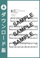 【ダウンロード楽譜】 輝く人/アンジェラ・アキ(ピアノソロ譜 中級1)