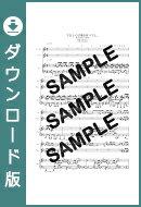 【ダウンロード楽譜】 千以上の言葉を並べても.../GARNET CROW(ピアノ弾き語り譜 初級1)