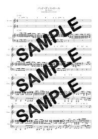 【ダウンロード楽譜】 バッド・ダンス・ホール/ぱなまん(ピアノ弾き語り譜 初級1)