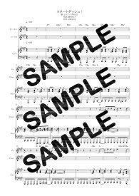 【ダウンロード楽譜】 スタートダッシュ !/ジャニーズWEST(ピアノ弾き語り譜 初級2)
