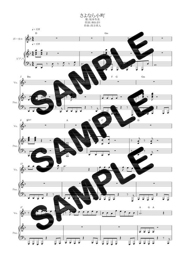 【ダウンロード楽譜】 さよなら小町/坂本冬美(ピアノ弾き語り譜 初級2)