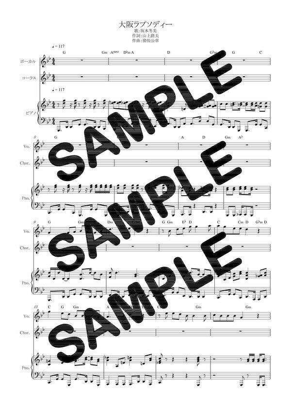 【ダウンロード楽譜】 大阪ラプソディー/坂本冬美(ピアノ弾き語り譜 初級1)