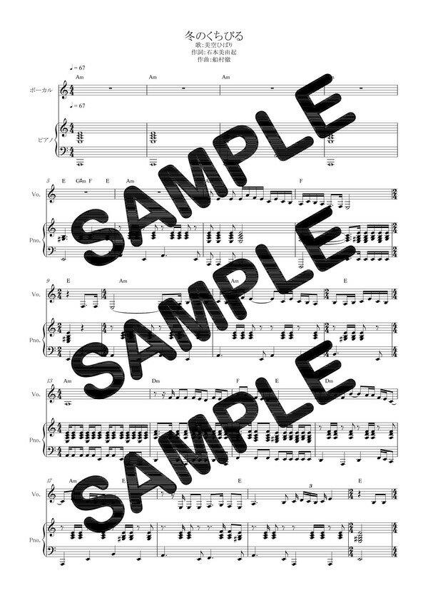 【ダウンロード楽譜】 冬のくちびる/美空ひばり(ピアノ弾き語り譜 初級1)