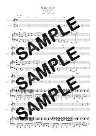 【ダウンロード楽譜】 無重力ダンス/SILENT SIREN(ピアノ弾き語り譜 初級1)