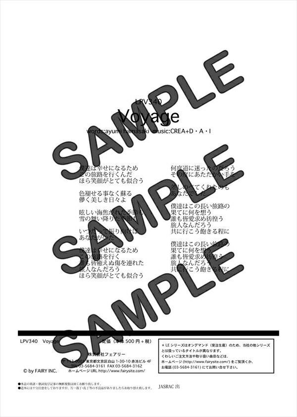 【ダウンロード楽譜】 Voyage(弾き語り)/浜崎 あゆみ(ピアノ弾き語り譜 中級1)